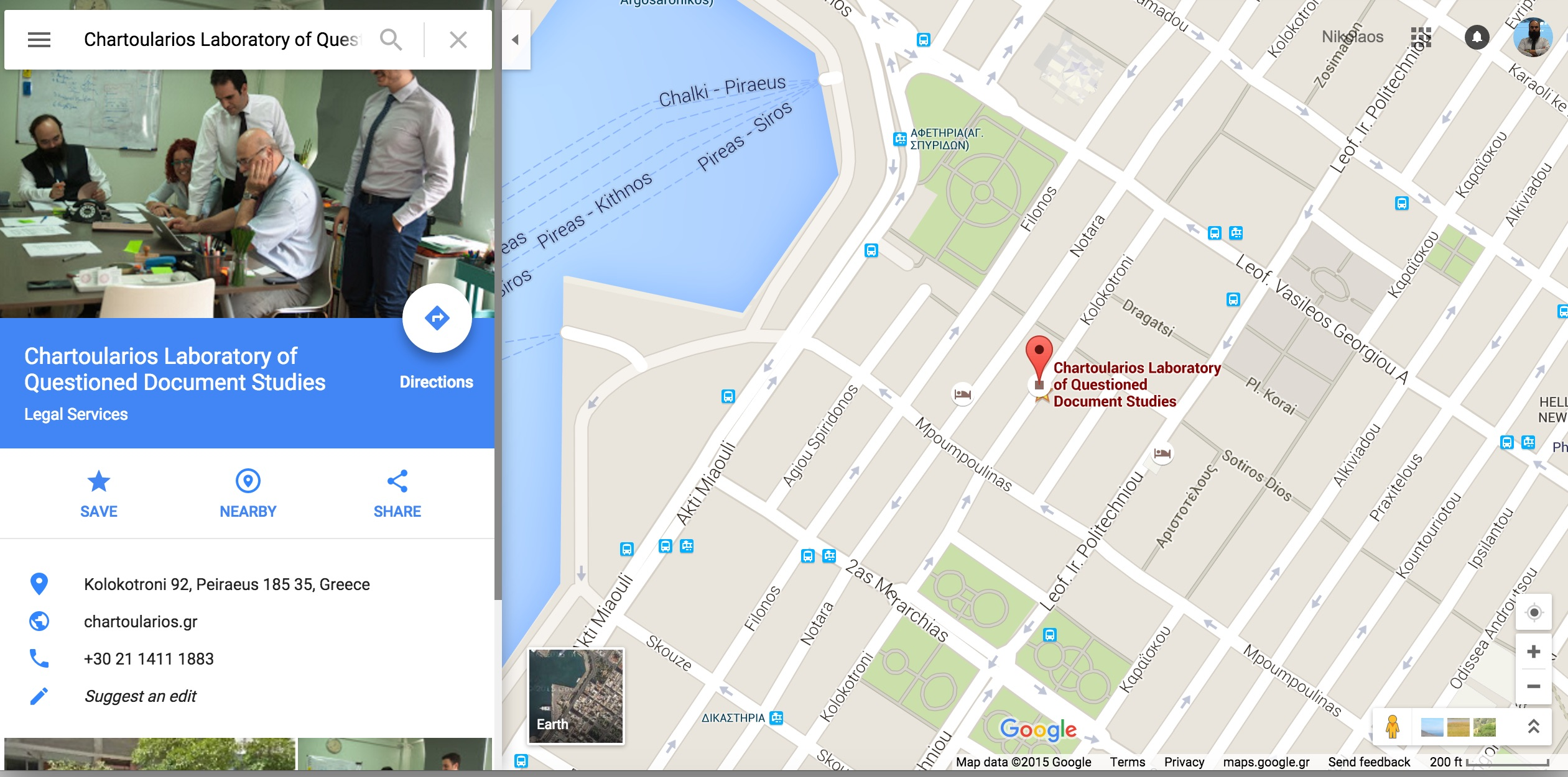 Το εργαστήριό μας είναι ορατό στο Google Maps!