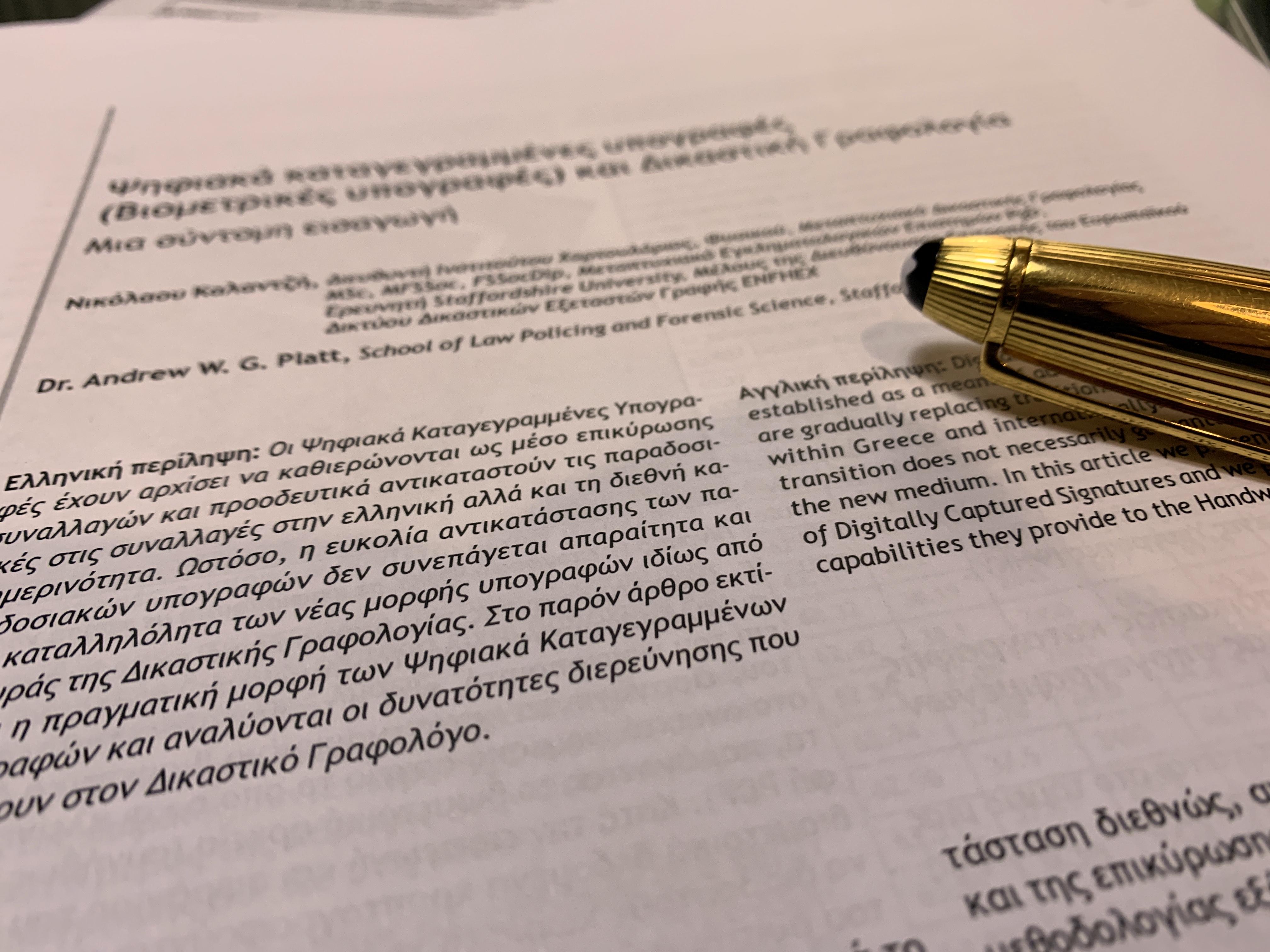 New Publication: Digitally Captured Signatures (Biometric Signatures) & Forensic Handwriting Examination. A short Introduction